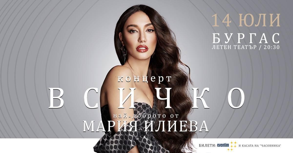 Концерт на Мария Илиева