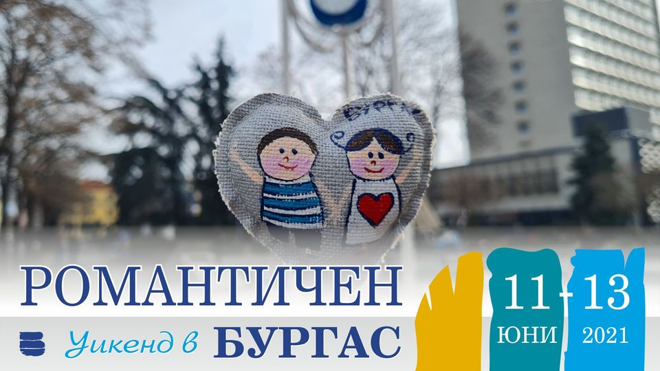 Романтичен уикенд в Бургас 11-13 юни