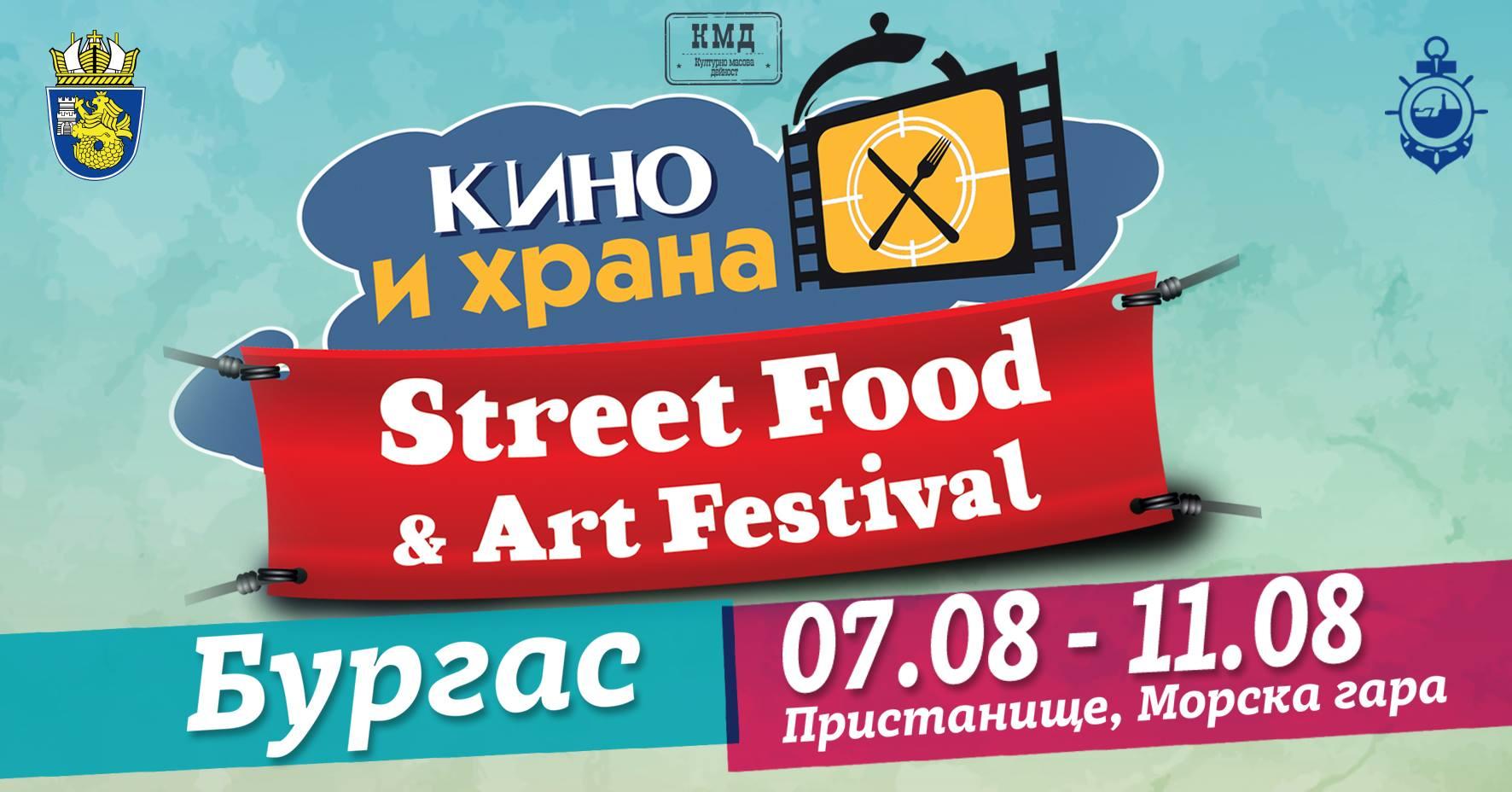 "Street Food & Art Festival ""Кино и Храна"" - Бургас"