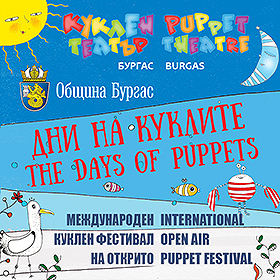 """International Outdoor Puppet Festival """"Days of the Dolls"""""""