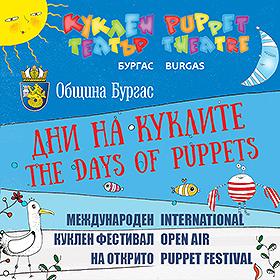 "Международен Куклен Фестивал на открито ""Дни на куклите"""