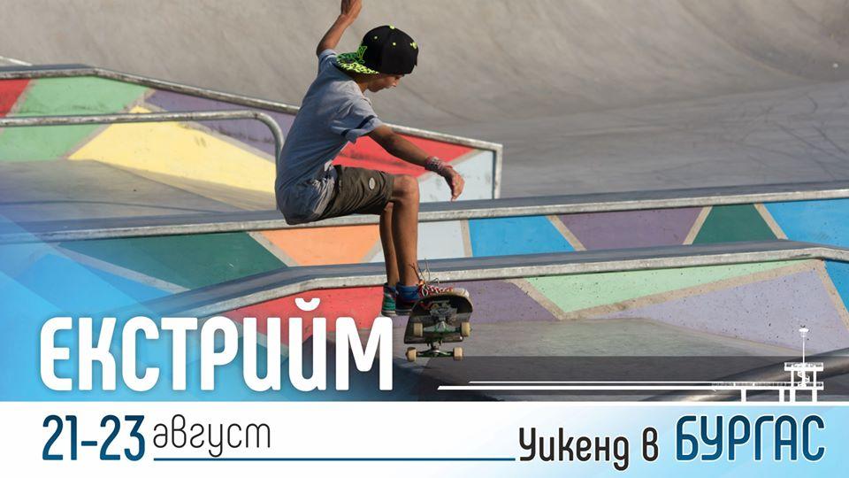 Екстрийм уикенд в Бургас 21-23 август