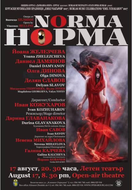 """""""НОРМА"""" -опера от Винченцо Белини"""