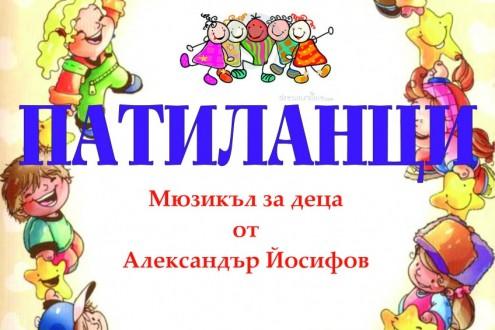 """""""ПАТИЛАНЦИ""""-МЮЗИКЪЛ ЗА ДЕЦА"""