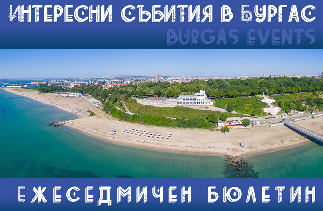 ЕЖЕСЕДМИЧЕН БЮЛЕТИН - 13 януари до 19 януари