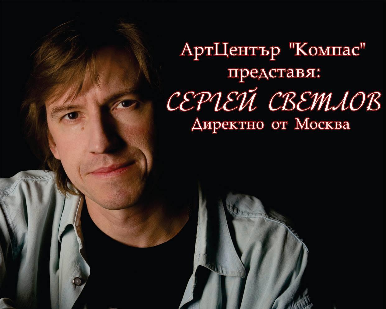 Сергей Светлов директно от Москва