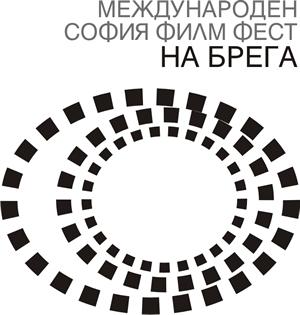 СОФИЯ ФИЛМ ФЕСТ НА БРЕГА