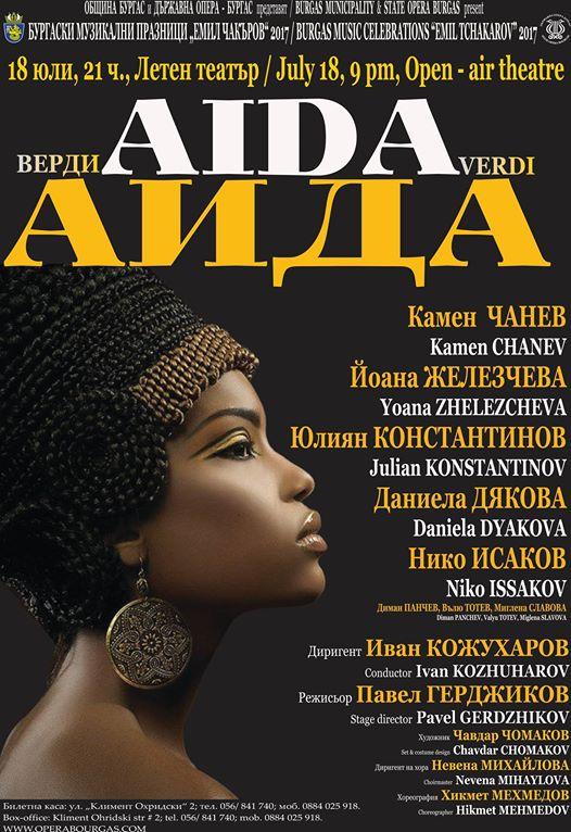 """""""АИДА"""" -опера от Джузепе Верди"""