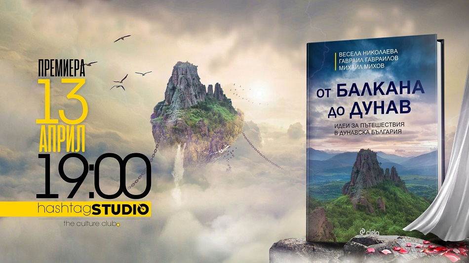 """Премиера на книгата """"От Балкана до Дунав"""""""