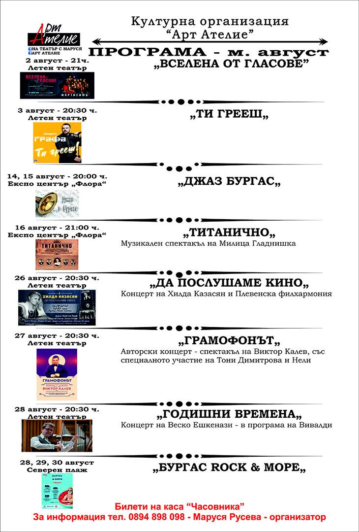 """КУЛТУРНА ОРГАНИЗАЦИЯ """"АРТ АТЕЛИЕ"""" - ПРОГРАМА М.АВГУСТ """"ВСЕЛЕНА ОТ ГЛАСОВЕ"""""""