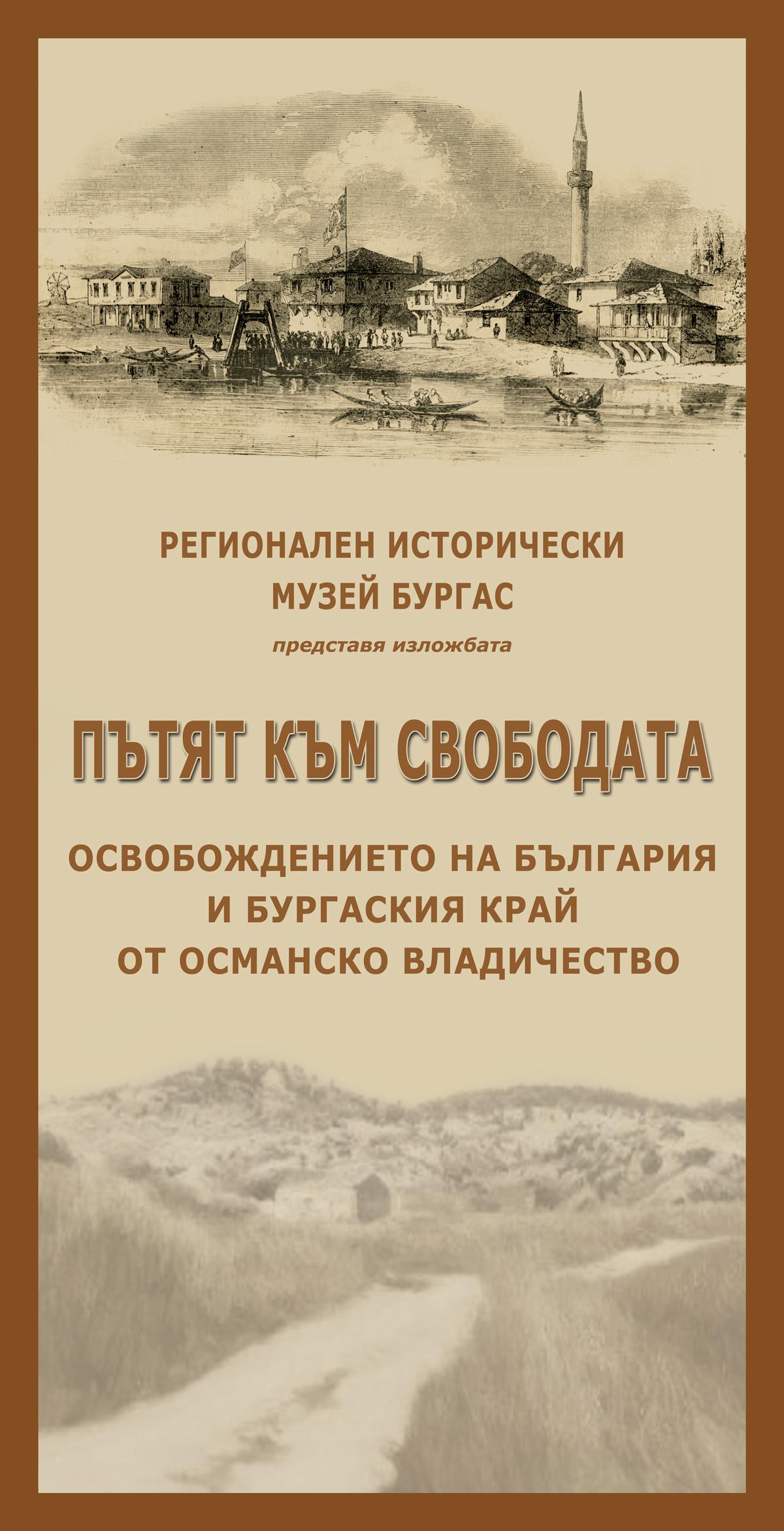 """""""Пътят към свободата"""" – изложба на РИМ-Бургас, посветена на 143 години от освобождението на Бургаски"""