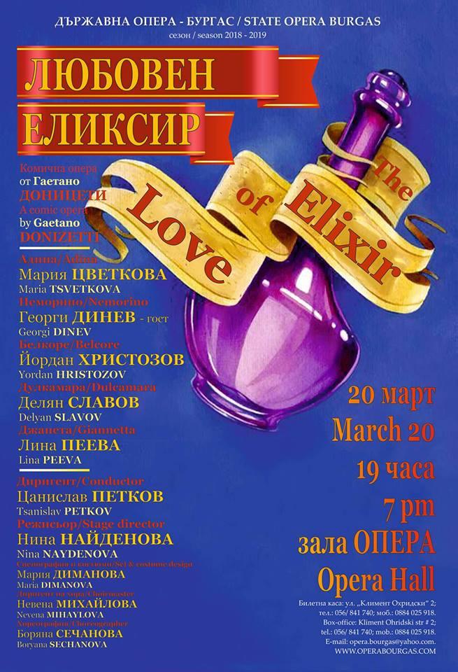 """""""Любовен еликсир""""-комична опера"""