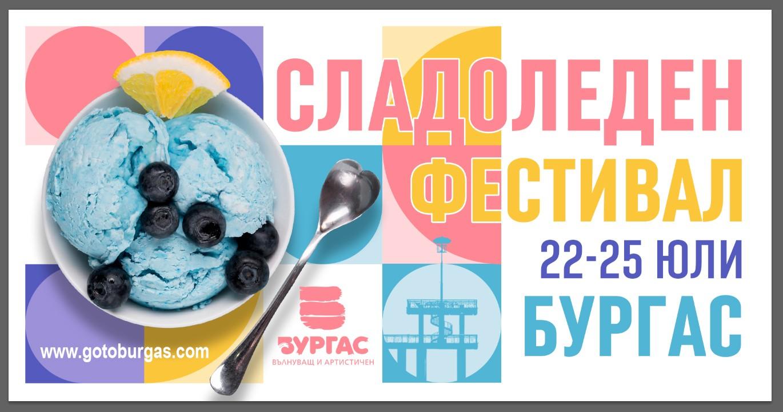 Сладоледен фестивал в Бургас 22-25 юли