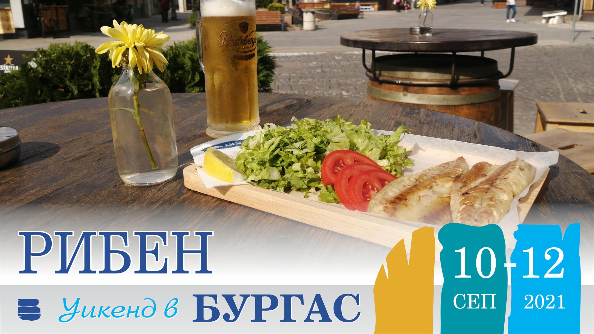 Рибен уикенд в Бургас 10 - 12 септември