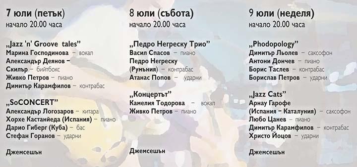 """Фестивал """"Джаз в Бургас"""""""