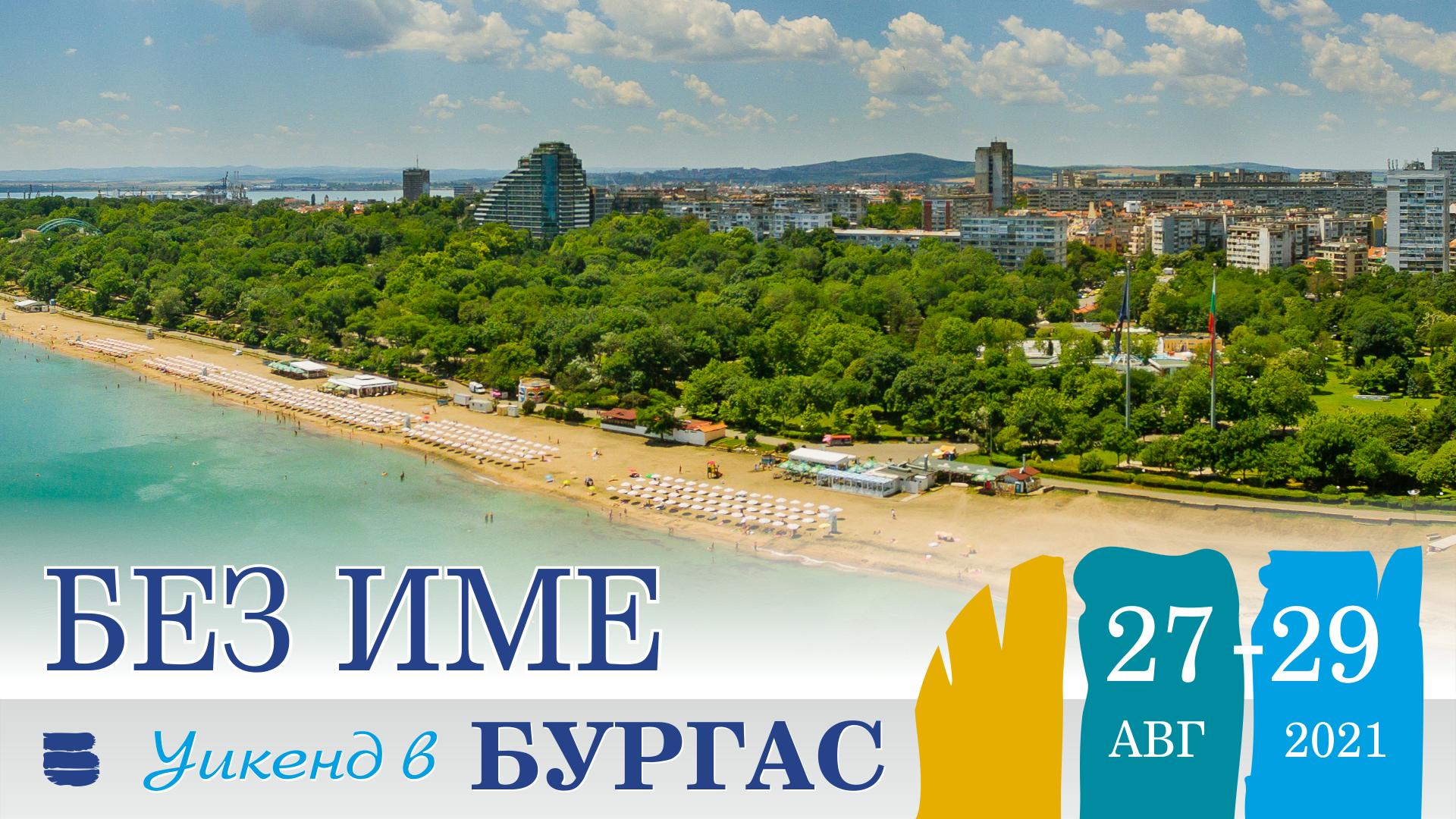 Уикенд без име в Бургас 27 - 29 август