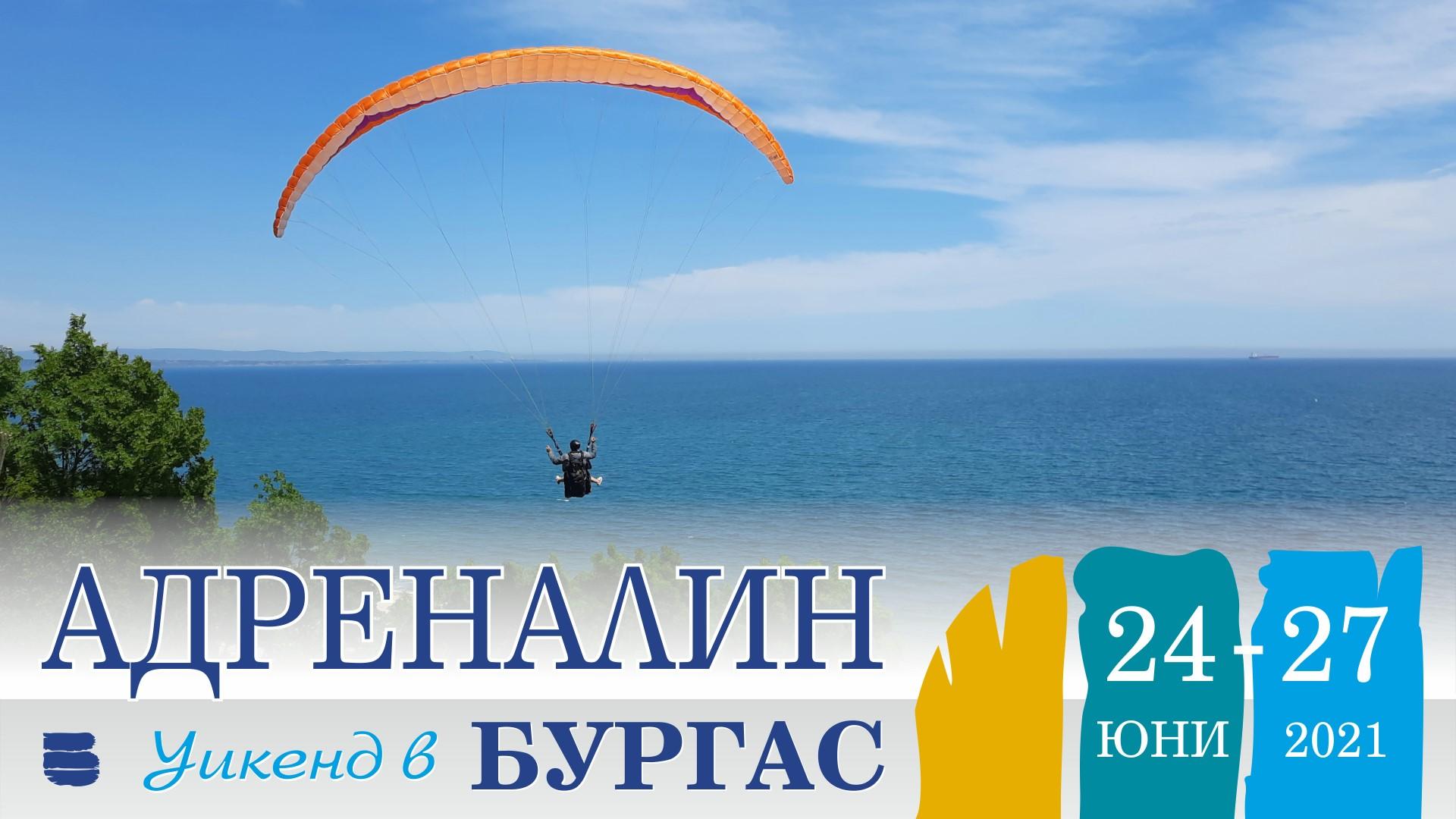 Адреналиновый уикенд/Биле Фест в Бургасе 24 - 27 июня