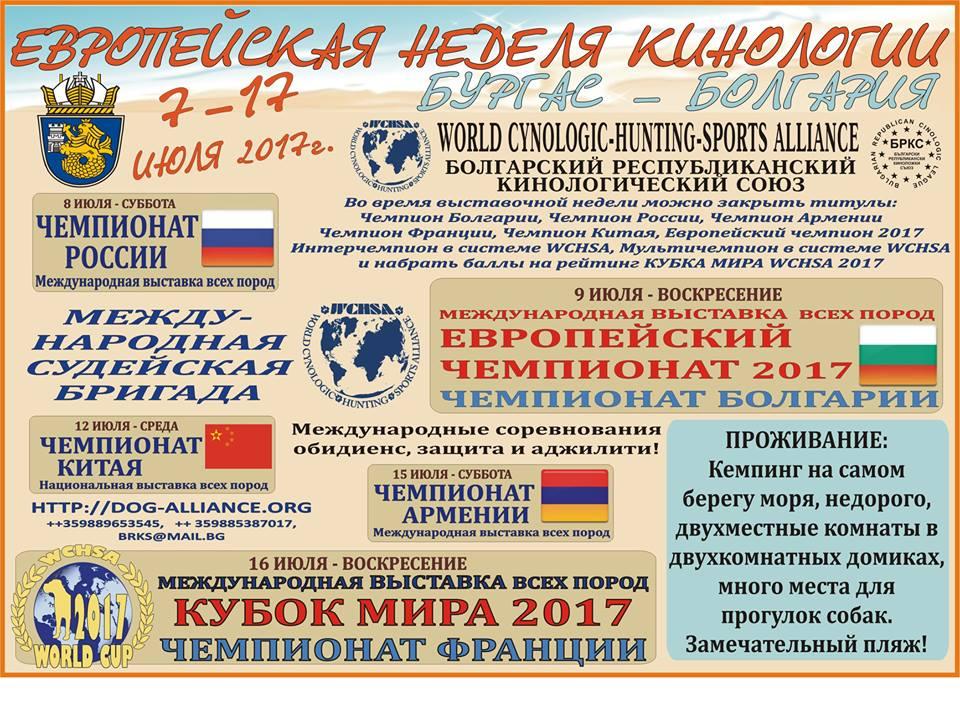 European Week of Cynology in Burgas