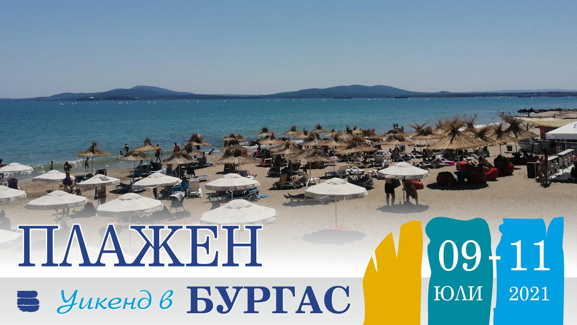 Beach weekend in Burgas July 9 - 11