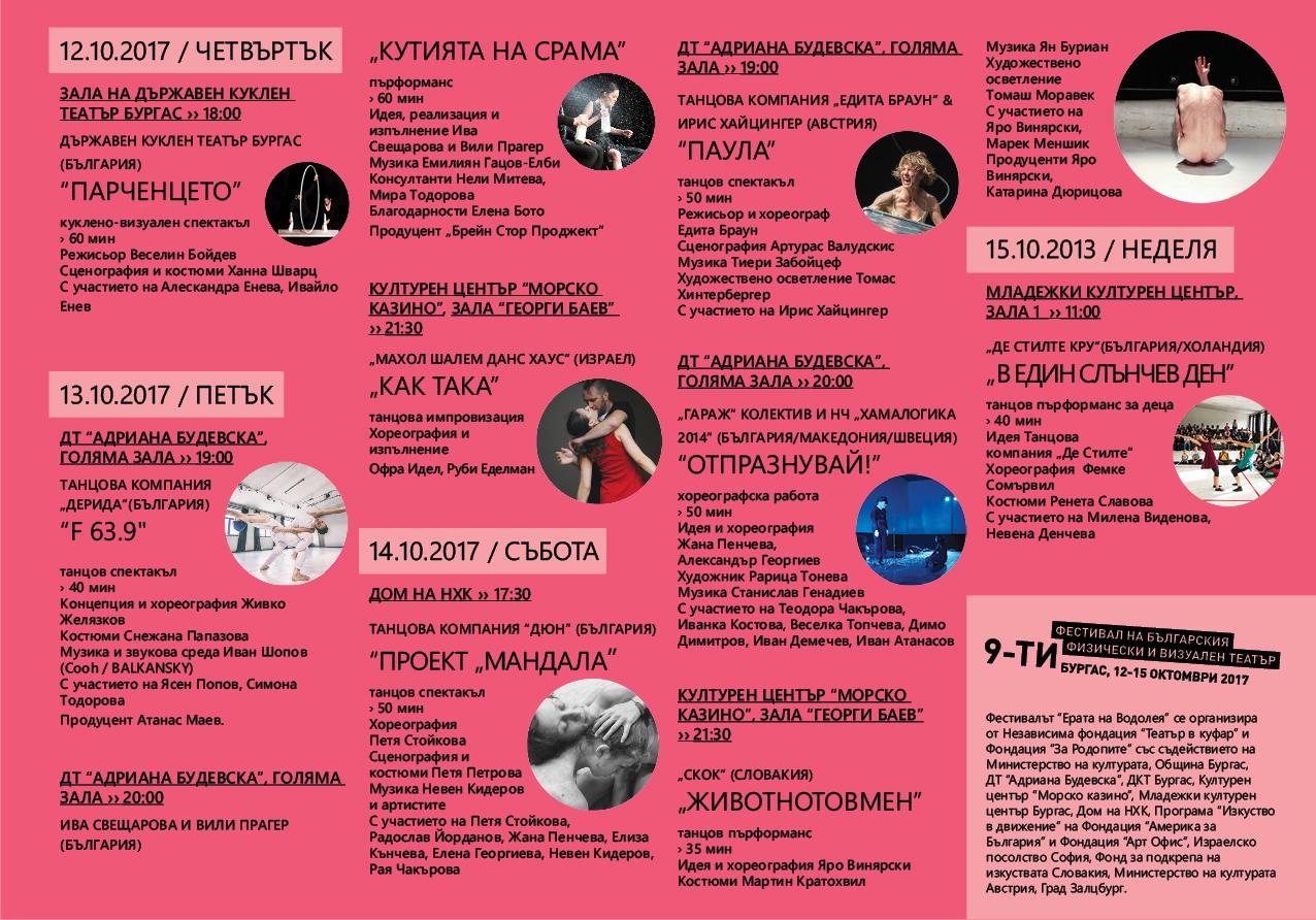 """Фестивал на българския физически и визуален театър """"Ерата на водолея"""""""
