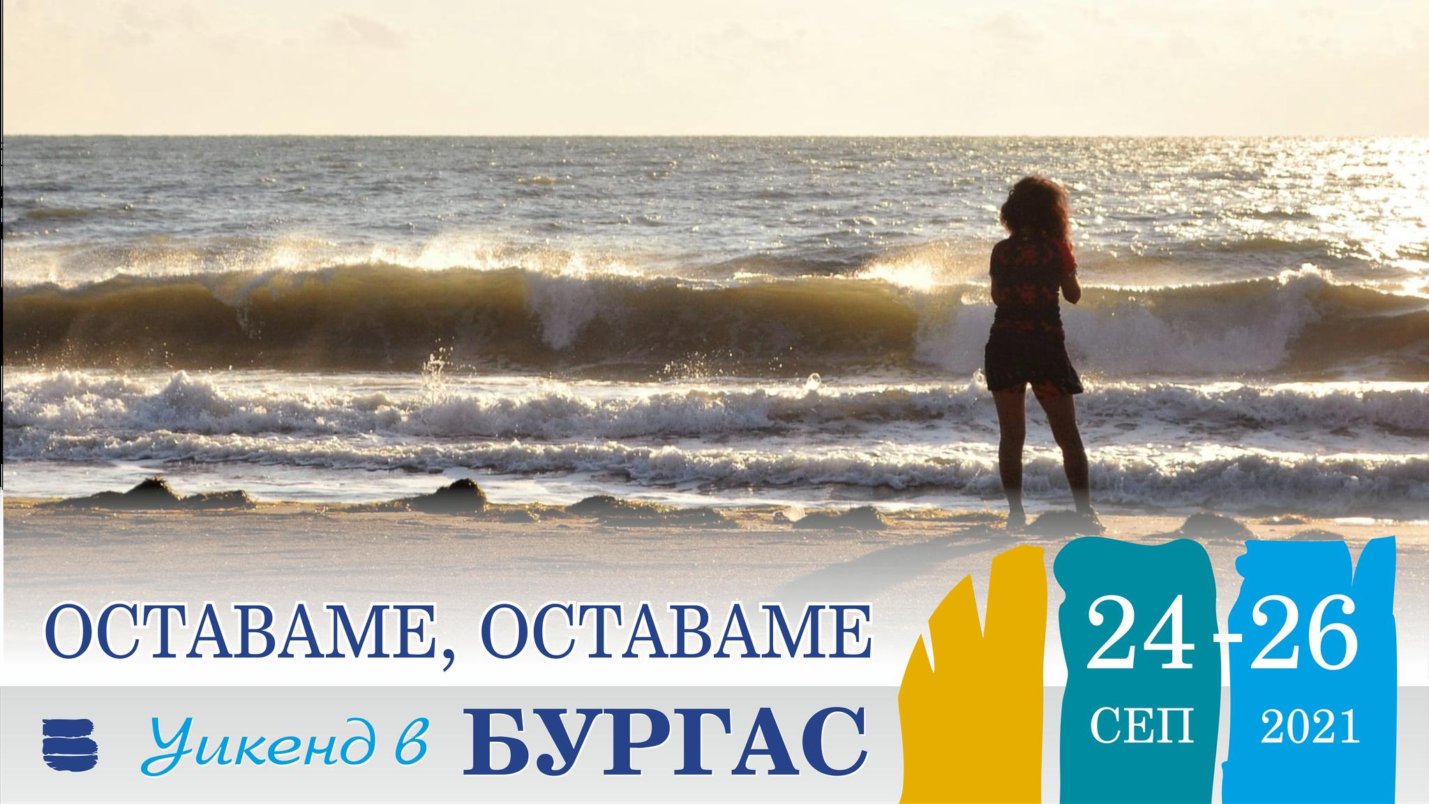 """Уикенд """"Оставаме, оставаме!"""" в Бургас 24-26 септември"""