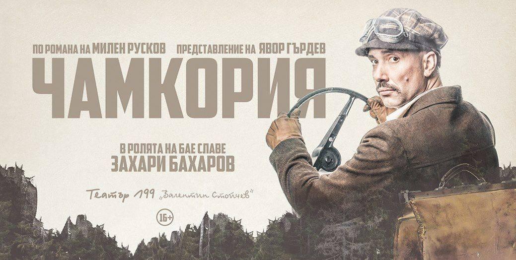 """Chamkoria""-a theater performance"