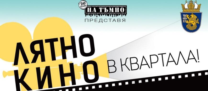 Лятно кино в КВАРТАЛА!