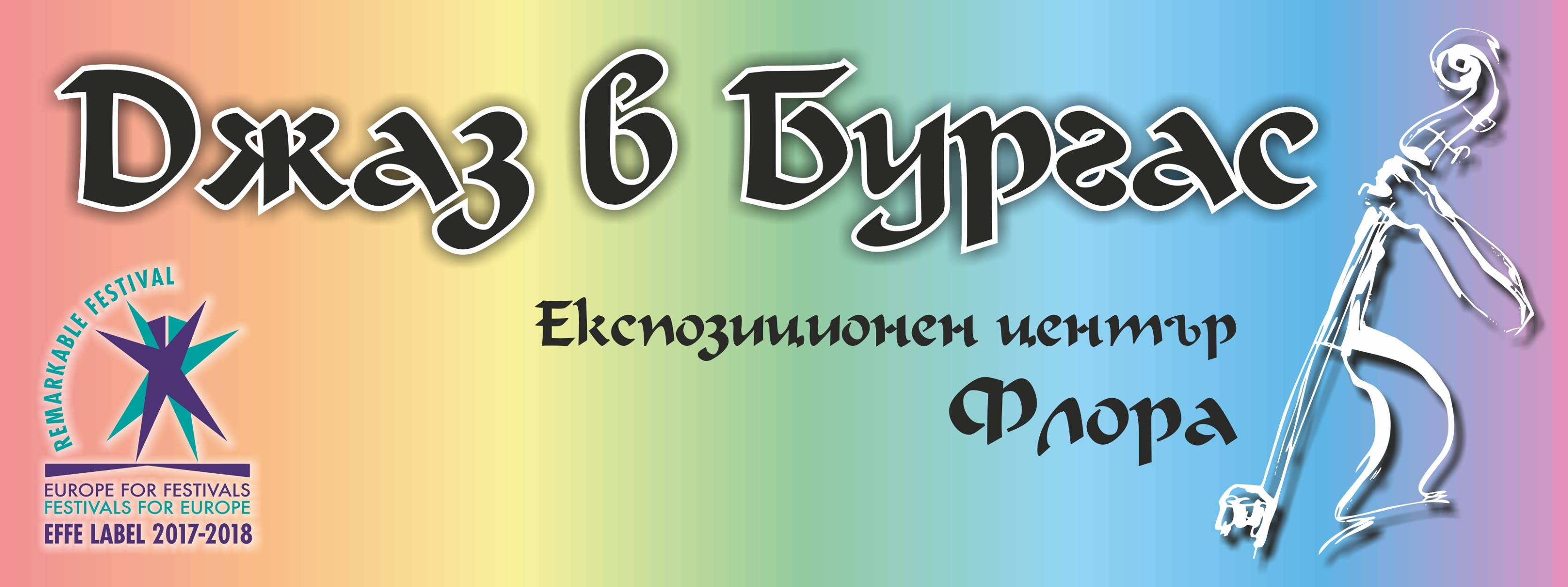 "Festival ""Jazz in Burgas"" 2021"