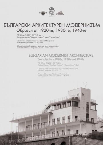 """Изложба """"Българският архитектурен модернизъм от 20-те, 30-те и 40-те години на ХХ век"""