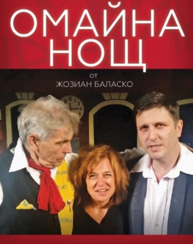 """Театър на Острова """"Омайна нощ"""" - театрална постановка с А.Блатечки, М.Сапунджиева и Ю.Анге"""