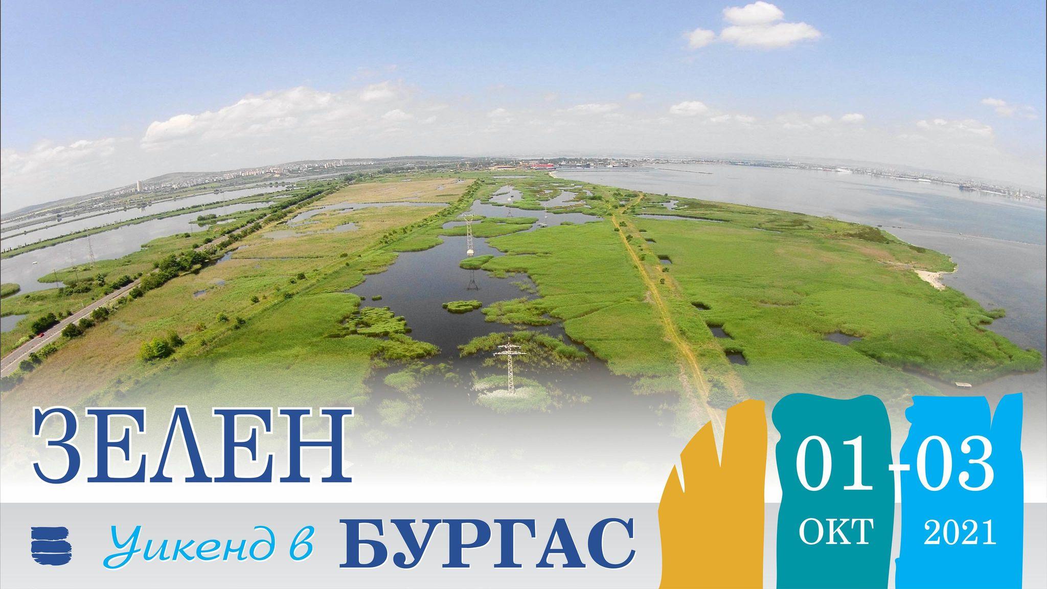 Зелен уикенд в Бургас 1 - 3 октомври