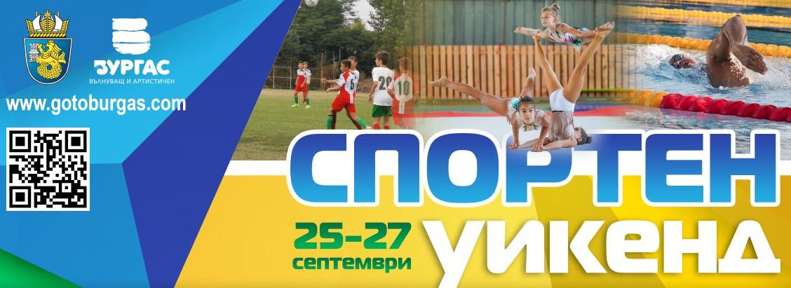 Спортен уикенд в Бургас 25-27 септември