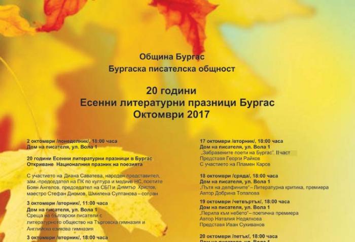 Есенни литературни празници `2017