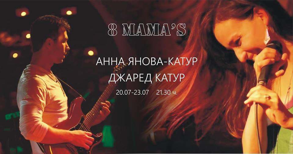 """Участие на Анна Янова – Катур и Джаред Катур в ресторант """"8 mama`s"""""""