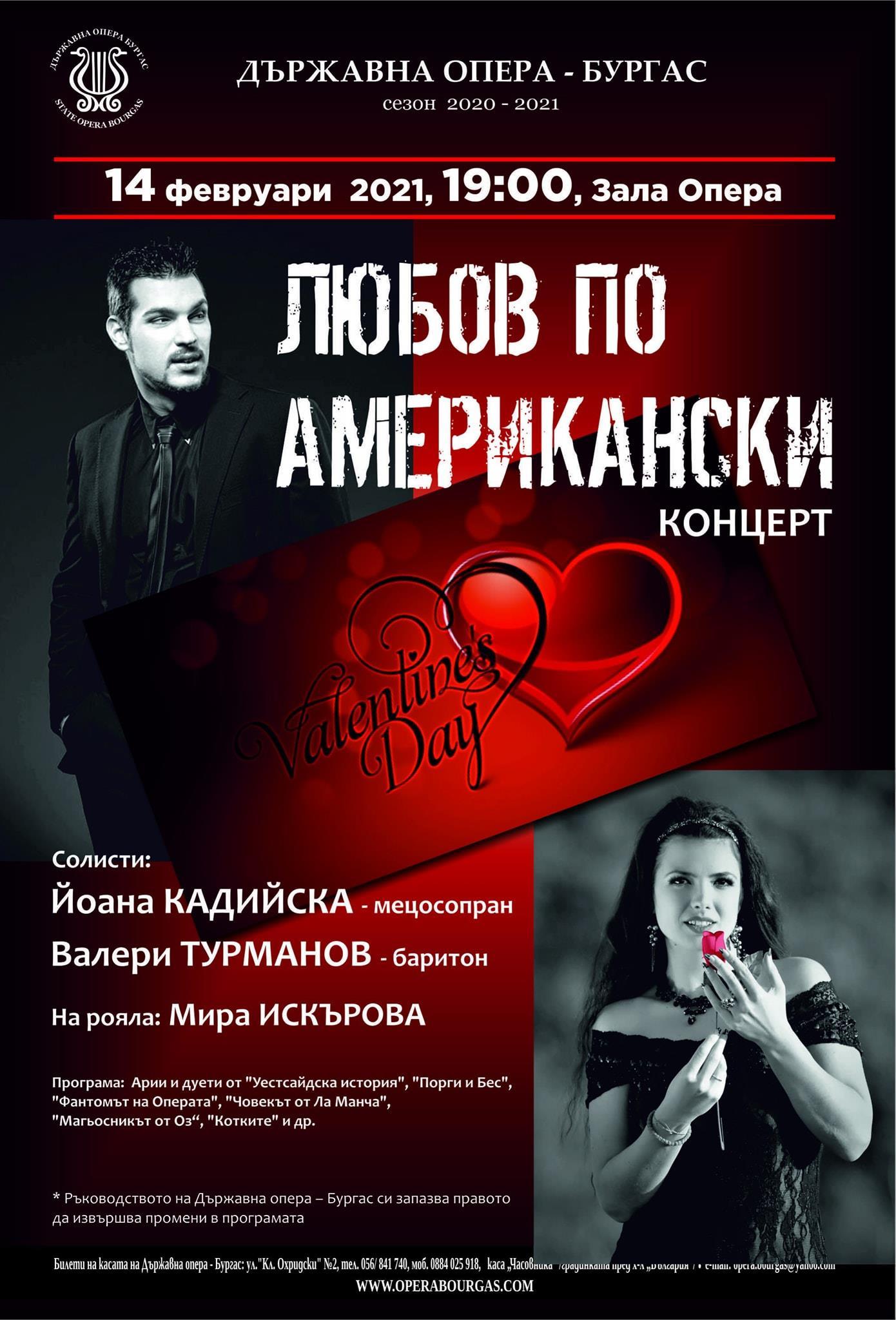 """Държавна Опера - Бургас представя """"Любов по американски"""""""