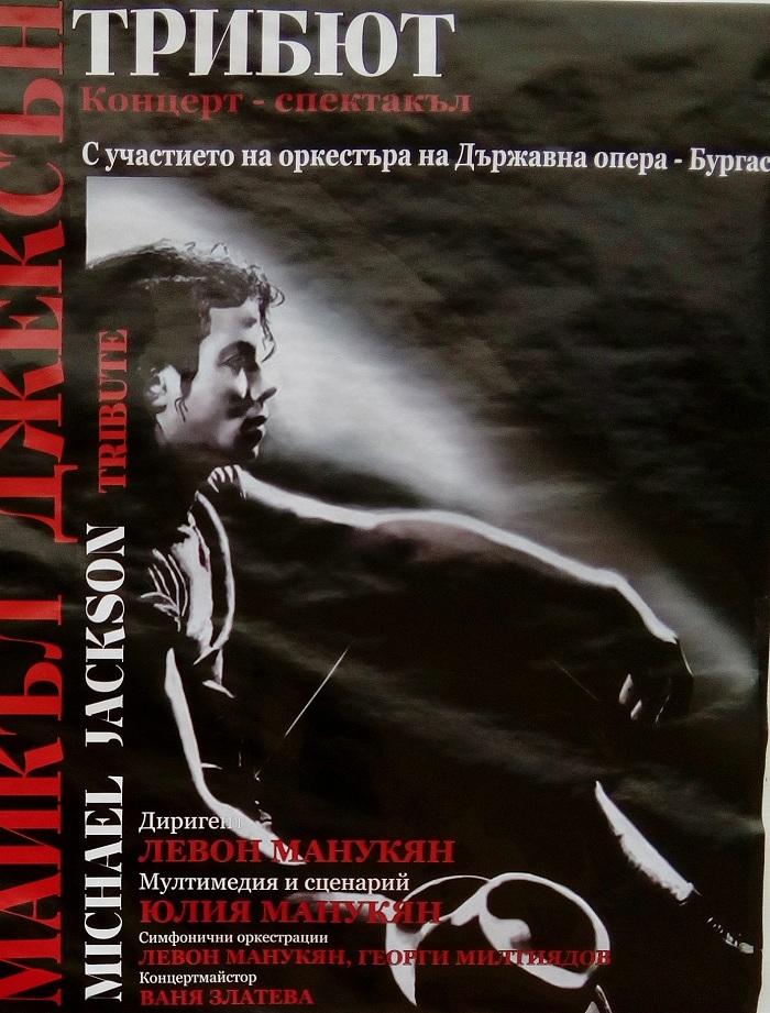 """Майкъл Джексън-Трибют""-Концерт-спектакъл"
