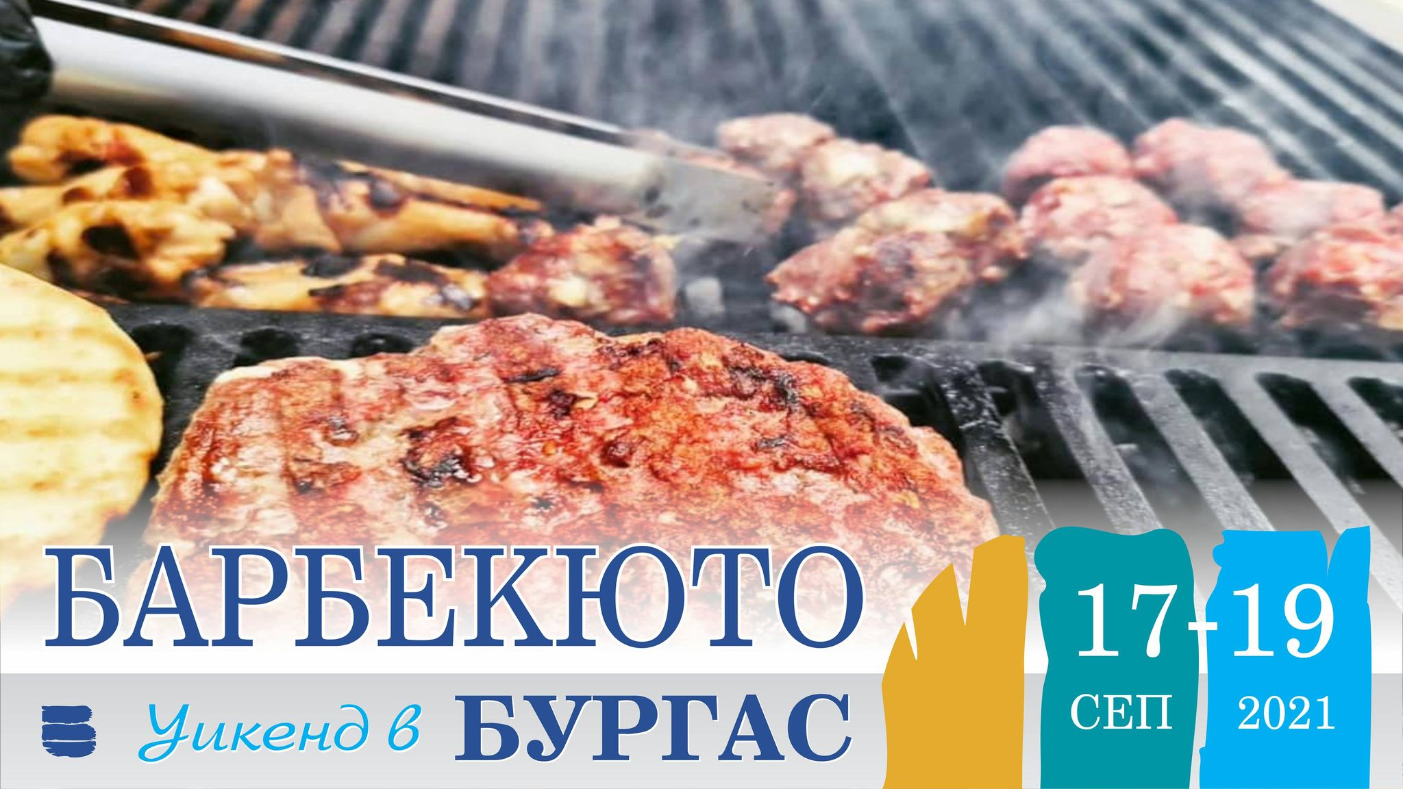 Барбекю уикенд в Бургас 17 - 19 септември: Храна за всички сетива!