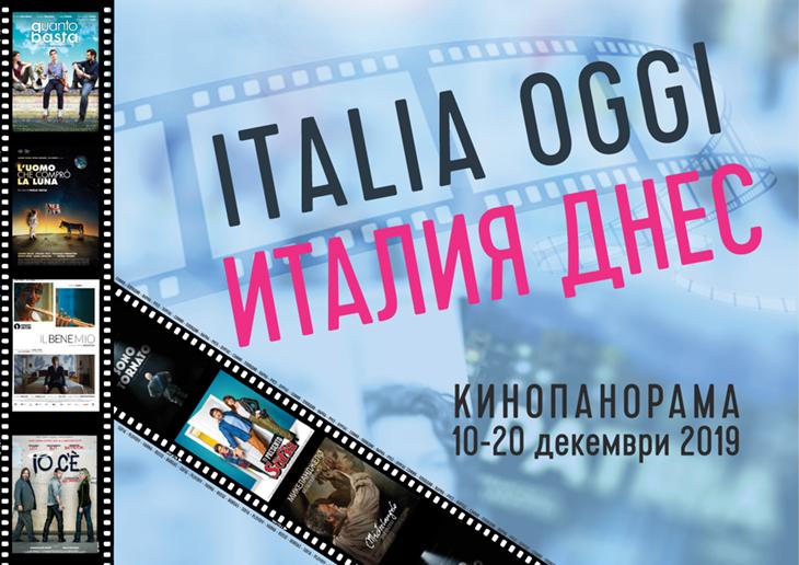 """Кинопанорама """"Италия днес"""" 10-21 декември 2019"""