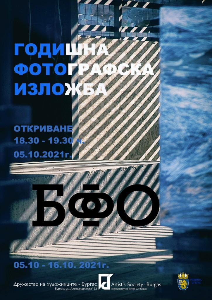 Годишна изложба на Бургаска фотографска общност