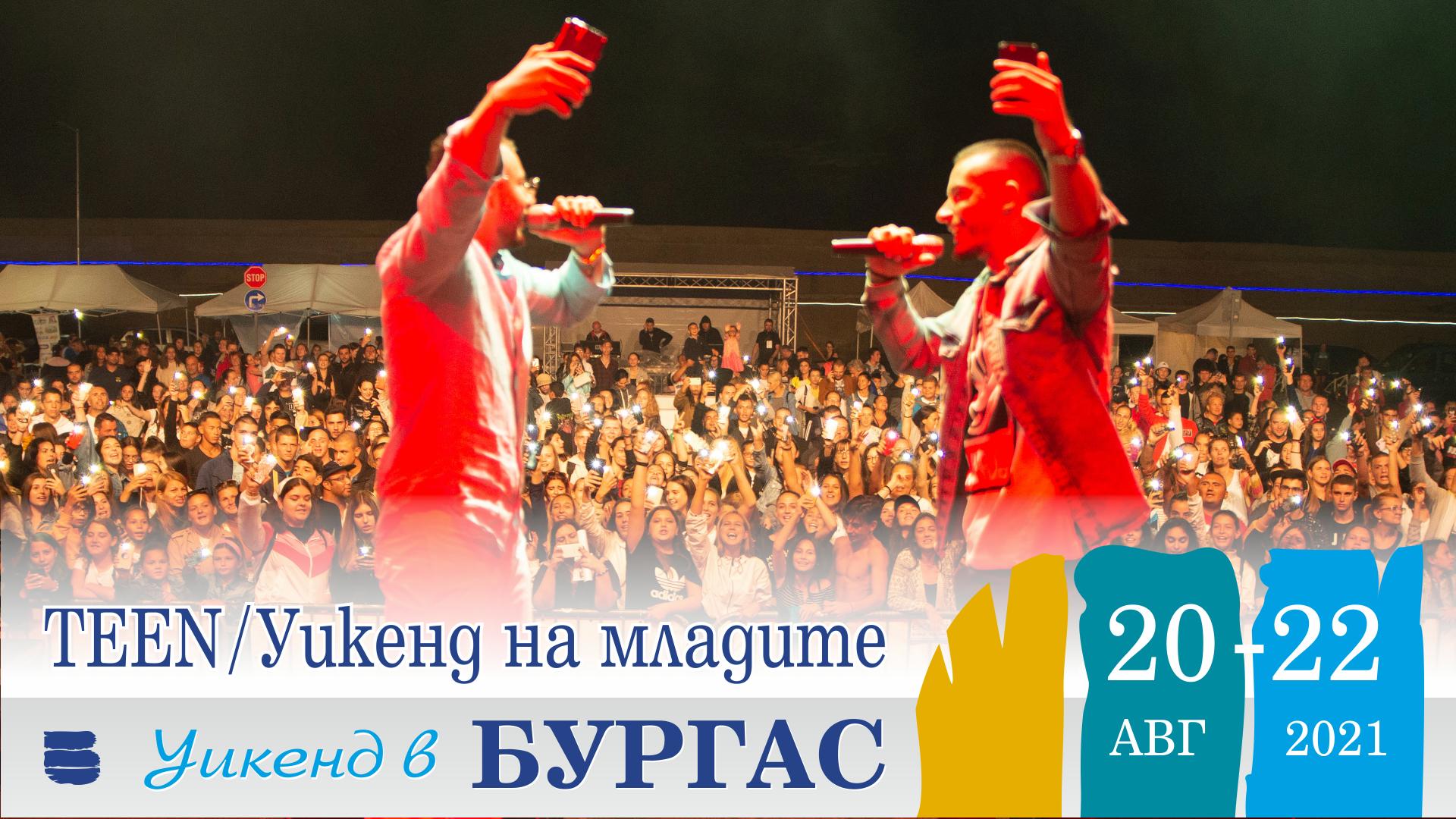 Teen уикенд / Уикенд на младите в Бургас 20 - 22 август