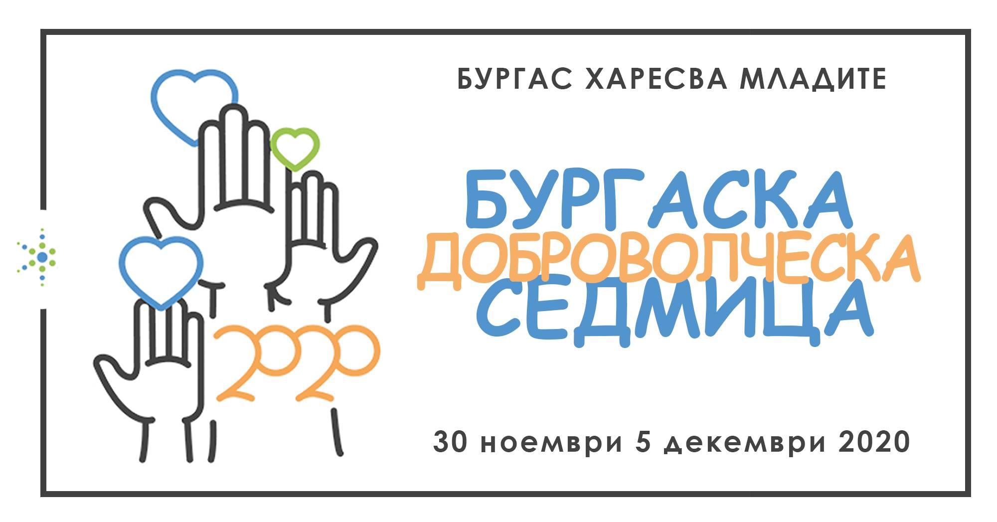 Бургаска доброволческа седмица