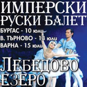 "Имперски руски балет представят ""Лебедово езеро"""