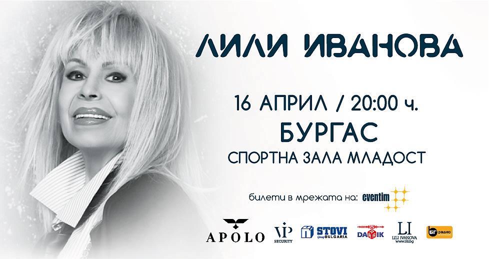 Concert of Lili Ivanova