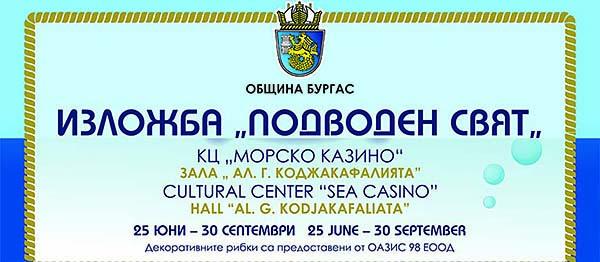 """Exhibition """"Underwater world"""""""