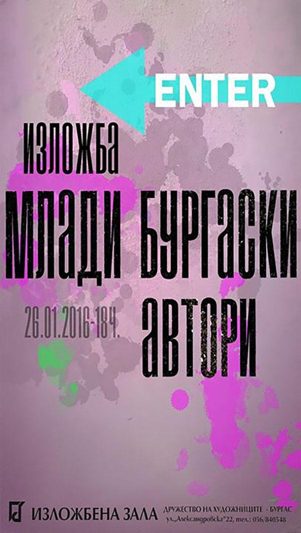 """Традиционна изложба на """" Млади бургаски автори"""""""