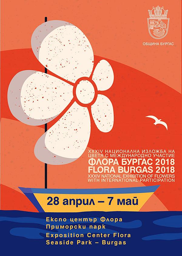 """Национална изложба на цветя """"Флора Бургас"""" 2018"""