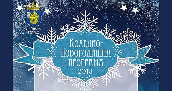 Празнична коледно-новогодишна програма - 2018 година