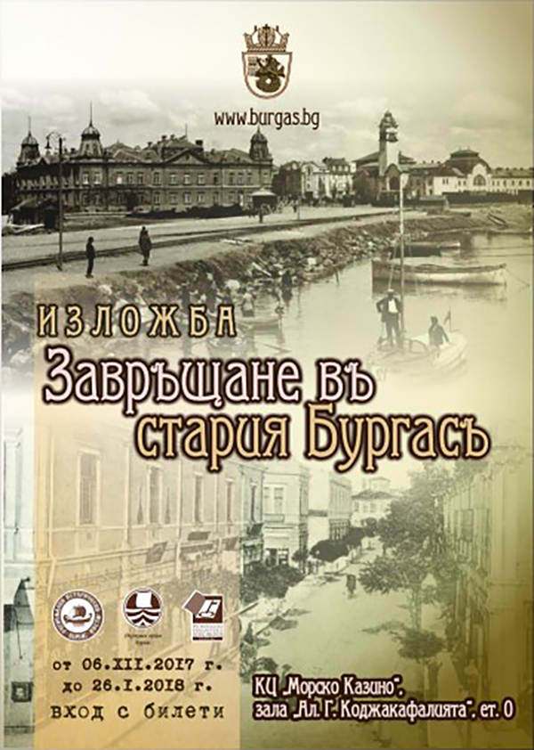 """Exposition """"Return in the old Burgas"""""""
