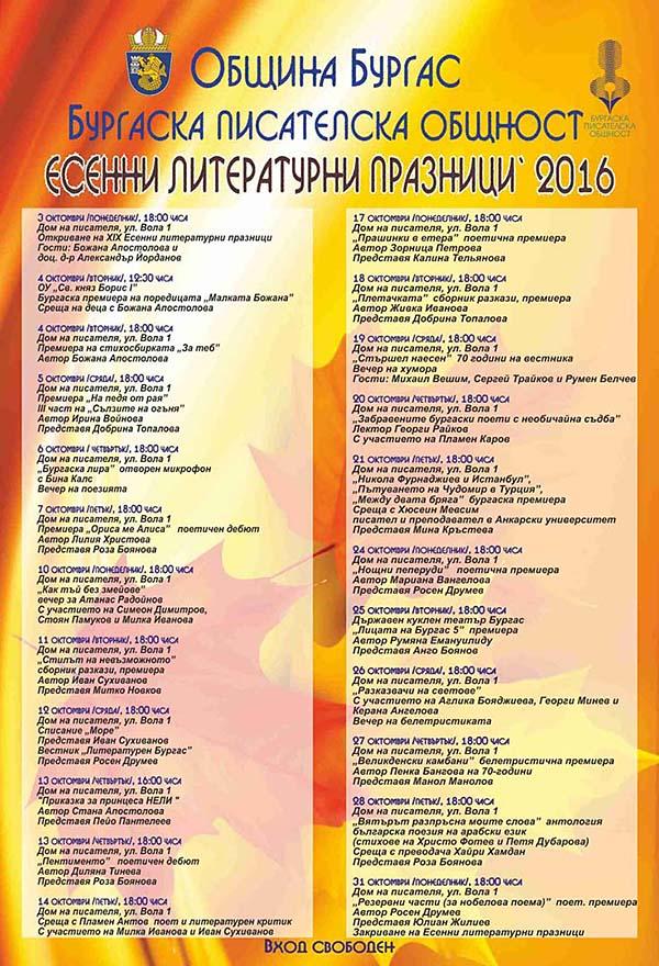 ЕСЕННИ ЛИТЕРАТУРНИ ПРАЗНИЦИ 2016