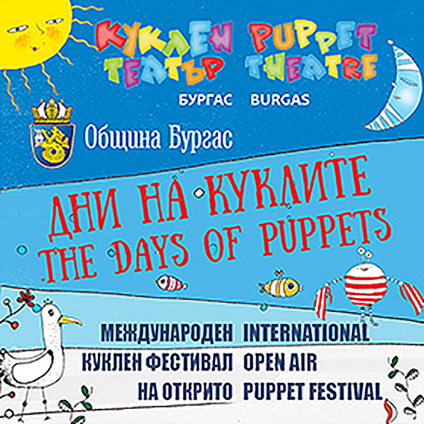 "International Outdoor Puppet Festival ""Days of the Dolls"""
